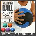 メディシンボール 1kg 2kg 3kg 4kg 5kg 【...