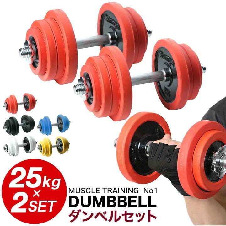 送料無料ラバー付きダンベル片手25kg2個セット合計50kg両手用両腕用トレーニングダイエット健康ダ