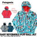 エントリーでポイント10倍パタゴニア ベビー リバーシブル パフボール ジャケット BABY REVERSIBLE PUFF-BALL JKT Patagoni...