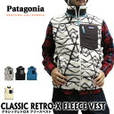 パタゴニア フリースベスト Patagonia レトロX 23047 23048 02P03Dec16