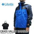Columbia コロンビア レインスーツ レインコート グラスバレーレインスーツ PM0023 GRASS VALLEY RAINSUIT メール便不可 02P03Sep16
