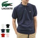 ラコステ ポロシャツ LACOSTE L1212 メンズ 鹿の子 半袖ポロシャツ MENS S/S PIQUE POLO 【メール便対応・メンズ】