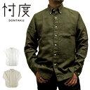 【送料無料】SONTAKU ソンタク 891HD26451 ジャパンリネン長袖BDシャツ JAPAN LINEN L/S BD SHIRT 日本製 MADE IN JAPAN