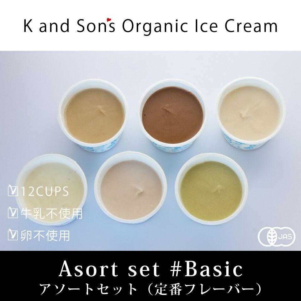 K and Son's オーガニックアイスクリーム 定番アソート12カップセット 各80mL