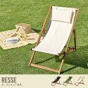 Resse ガーデンファニチャー チェア 天然木 折りたたみ式 ホワイト リラックス カフェ 庭 コンパクト アカシア グリーン アウトドア ブラック リクライニングチェア キャンプ 木製 BBQ