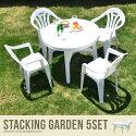ガーデンセット スタッキング 激安ガーデンテーブル 5点セット