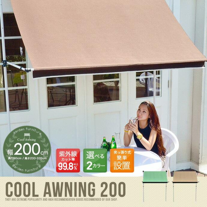 日よけオーニングCoolシェード幅200cmAwning伸縮アームシンプルよしず窓伸縮式撥水伸縮アー