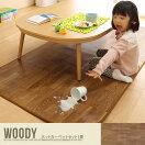 ラグマット Woody ホットカーペット1畳