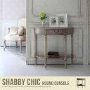 Shabby chic ラウンドコンソール コンソールテーブル サイドテーブル テーブル シャビーシック エレガント 引出し付 アンティーク 木製