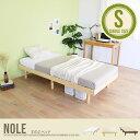 【シングル】【高密度アドバンスポケットコイル】Nole すのこベッド シングル すのこ ベッド 高さ調節 収納 シンプル 木製