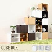 【あす楽対応】 キューブボックス シェルフ カラーボックス 扉付き 木製ラック 棚付き cubebox 扉 収納 A4 本棚 1段 書棚 モダン シンプル ナチュラル 北欧 インテリア家具 10P02jun13 一人暮らし