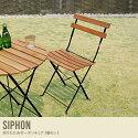 ガーデンチェア・ベンチ SIPHON ガーデンチェア 2脚セット