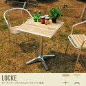 ガーデンテーブル LOCKE ガーデンテーブル(丸型/角型)