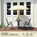 ガーデンセット Cuore Garden 4set
