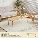 Lereve table Living リビングテーブル 120 テーブル ウッドテーブル ナチュラル