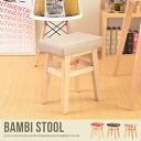 スツール ステップ 踏み台 キッズ 子供 玄関 昇降 木製 天然木 木 チェア イス 椅子 ダイニング コンパクト モダン デザイン おしゃれ かわいい 北欧 Bambiスツール