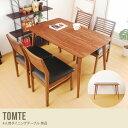 【テーブルのみ】ダイニングテーブル 4人掛 4人用 木製 通販 テーブル 北欧 家具 天然木 ダイニングテーブル ウォールナット トムテ セール モダン アンティーク