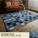 ラグマット Denim rug 140cm×200cm