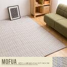 ラグマット Mofua 天竺ニット綿100% キルトラグ 190×190