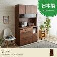 Vogel キッチン収納 収納 キッチン 食器棚 レンジ台 木製 スライド 完成品 食器収納 引き出し オシャレ モダン 北欧