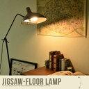 【送料無料】 【フロアランプ】 Jigsaw-floor-lamp 照明 ランプ 【間接照明】 【ビンテージ風】 【LED対応】 フロアスタンド 蛍光対応 レトロ 【角度調節】 オシャレ ロータリースイッチ 60W 【後払い可】