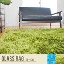 ラグマット ★★【在庫処分品】 GRASS RUG 90×130