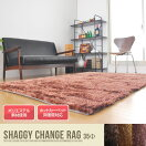 ラグマット SHAGGY CHANGE RUG Φ35