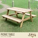 ガーデンテーブル ピクニックテーブル