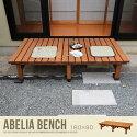 ガーデンその他 Abelia Bench 180×90