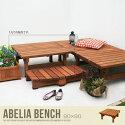 ガーデンその他 Abelia Bench 90×90