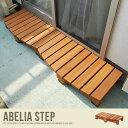 Abelia デッキ縁台 Step 階段縁側 ステップ 縁台 ブラウン ウッド シンプル オシャレ 木 【後払い可】