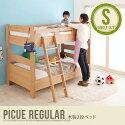 2段ベッド 【シングル】 picue regular 2段ベッド すのこ 低ホルマリン ロータイプ 分割式 幅104cm シンプル
