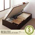 収納付きベッド 【シングル】 Regless ガス圧式跳ね上げ収納ベッド レギュラータイプ(横開き)