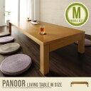 PANOOR Living table(Mサイズ) リビングテーブル ウッドテーブル センターテーブル テーブル 伸長式 天然木 エクステンション おしゃれ 食卓 木製 シンプル 北欧 モダン ローテーブル
