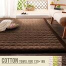 �饰�ޥå� Cotton towel rug 130x185cm