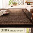 �饰�ޥå� Cotton towel rug 185x280cm