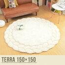 ラグマット Terra ニットラグ カーペット 150×150