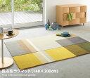 [長方形]ラグ ラグマット[140cm ×200cm]じゅうたん パターンマット 防ダニ スクエア柄 絨毯 おしゃれ家具 おしゃれ 北欧 モダン