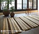 [長方形]ラグ ラグマット[140cm ×200cm]じゅうたん 絨毯 モダン ストライプ カーペット おしゃれ家具 おしゃれ 北欧