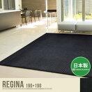 ラグマット Regina ラグマット【190×190】