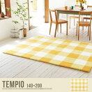 ラグマット Tempio ラグマット【140×200】