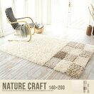 ラグマット Nature craft ラグマット【140×200】