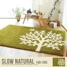 ラグマット Slow natural ラグマット【140×200】