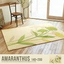 ラグマット Amaranthus ラグマット【140×200】
