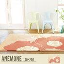 ラグマット Anemone ラグマット【140×200】