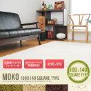 ラグマット Moko 100×140cm