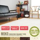 ラグマット Moko 200×200cm