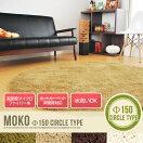 ラグマット Moko 150cm