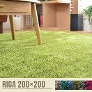 ラグマット RIGA 200×200cm