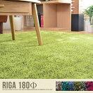 ラグマット RIGA 180cm